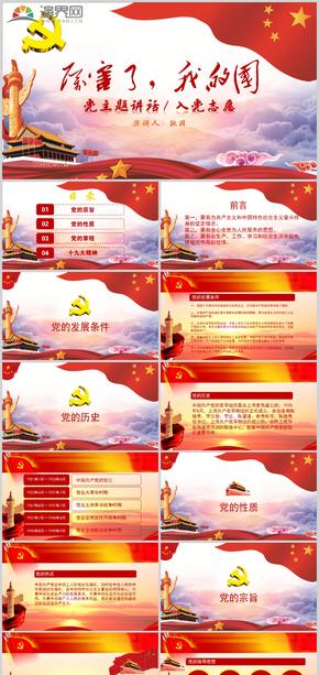 2020年紅色黨政中國風教育入黨申請模板