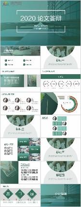 2020年綠(lv)色(se)商務雜志風大氣學生(sheng)畢業答辯論文ppt