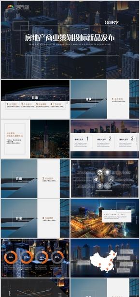 2020年藍黑色房地產租房商建筑城市夜景ppt模板