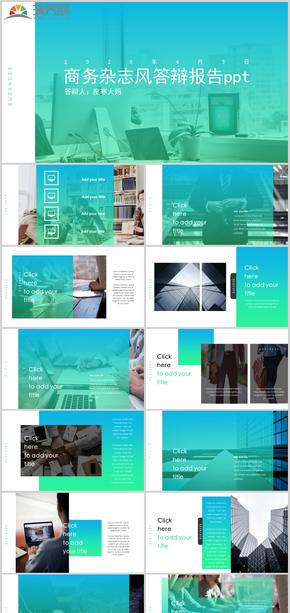 2020年漸變藍綠商務雜志風管理PPT模板