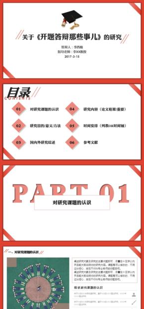 【毕业季】大气红色开题答辩模板-宽屏版(SAYOU原创)