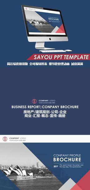 蓝红商务风建筑规划行业类房地产公司企业宣传画册PPT模板