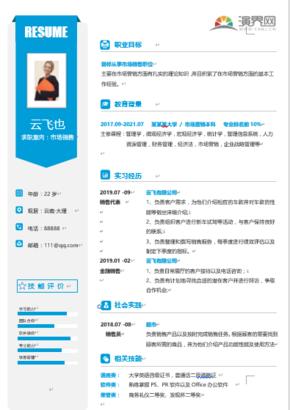 藍色簡(jian)約工(gong)作簡(jian)歷模(mo)板