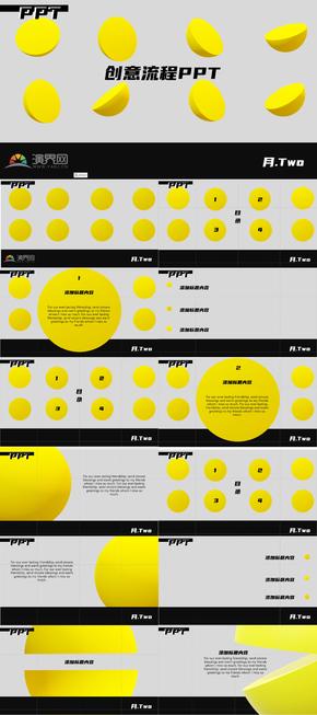 黃色創意3D流程工作匯報(bao)PPT模板