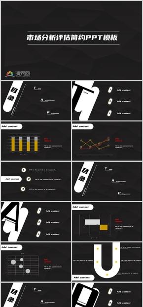 黑色市場分析評估簡約PPT模板