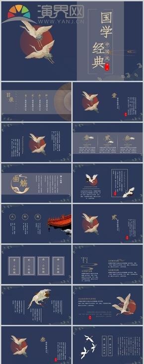 奢華中國風國學(xue)文化PPT模板
