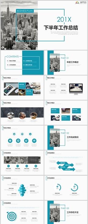 藍色簡約商務下(xia)半年工作總結(jie)PPT模(mo)板