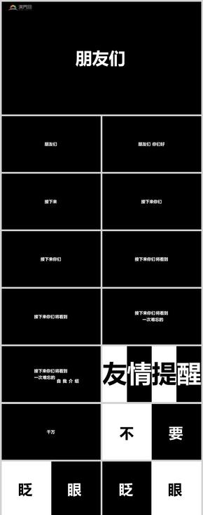 抖(dou)音風炫(xuan)酷(ku)快閃文字介紹PPT模(mo)板