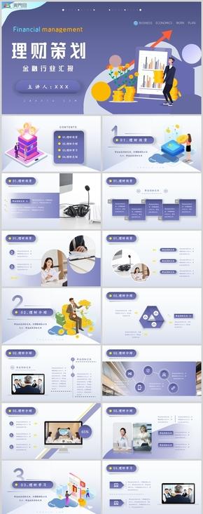 紫色動畫風理財通用PPT模板
