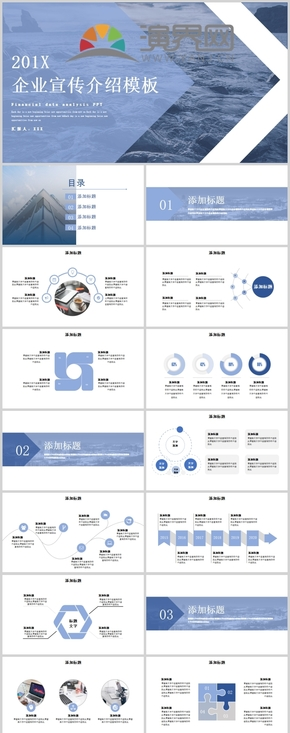 企業宣傳介紹商務PPT模板