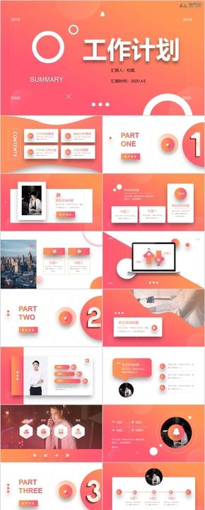 橙色背景工作計劃模板