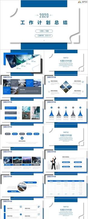 滑動型工作計劃總結模板附贈兩頁小插圖