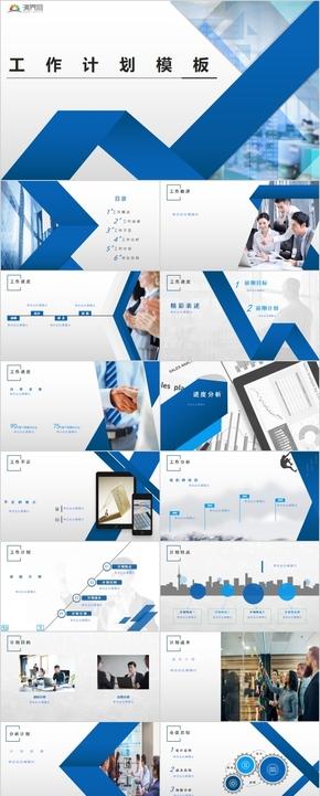 簡單簡潔豐富工作(zuo)計劃模(mo)板