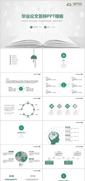 綠色扁平(ping)簡(jian)潔簡(jian)約(yue)畢業答辯開題報告畢業設計畢業季畢業論文工作匯報簡(jian)介介紹通(tong)用(yong)