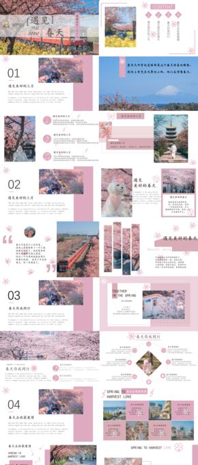 粉色系列遇見春天
