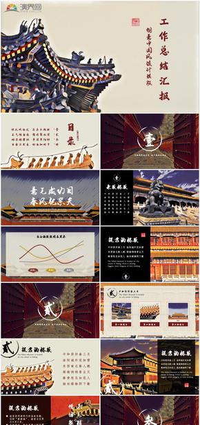 紅色創意中國風工作匯報PPT模版