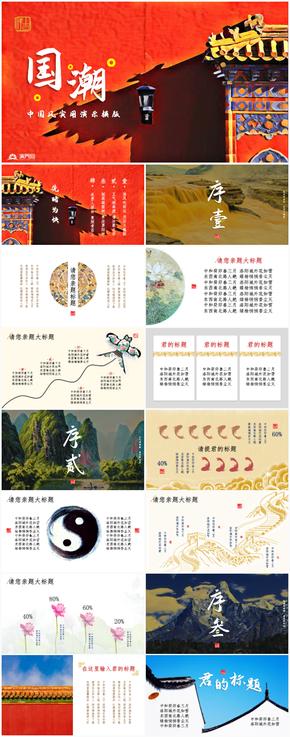 古彩中國風總結匯報實用PPT模版
