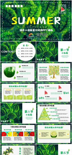 綠色小清新夏日風情格調PPT模版