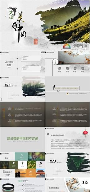 大氣中國風建設美麗中國課程匯報PPT