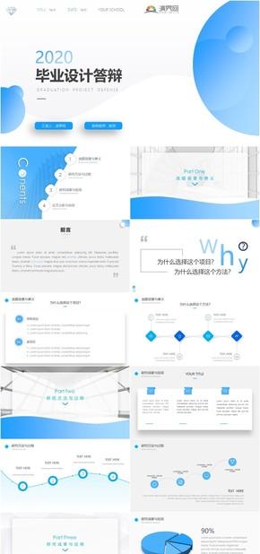 藍色清新簡約風畢業答辯設計工作匯報要點總結PPT模板