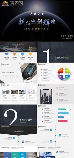 商務簡約(yue)風金融管理--工作(zuo)總結匯報動(dong)態PPT模(mo)板