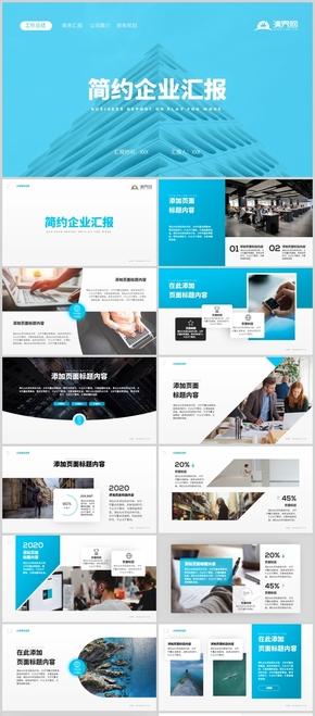 114頁藍色簡約商務匯報 企業介紹 企業宣傳模版