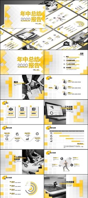 黃色創意年中總結匯報PPT 簡約PPT模板
