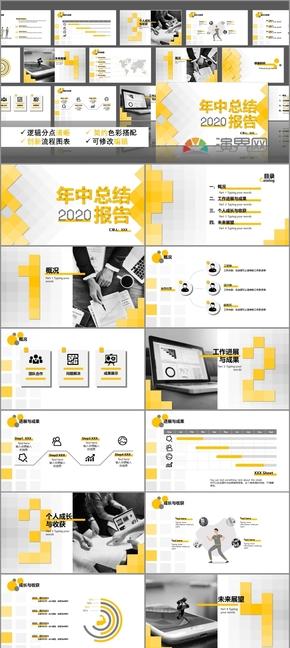 黃色創意年中總結(jie)匯報PPT 簡約PPT模(mo)板