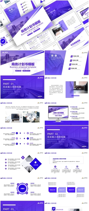 紫色大氣商業匯報PPT模板/商業計劃書PPT/工作匯報PPT