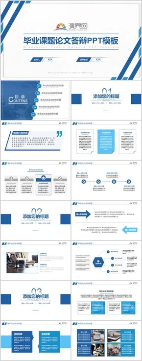 藍色畢業答辯開題報告畢業設計PPT模板