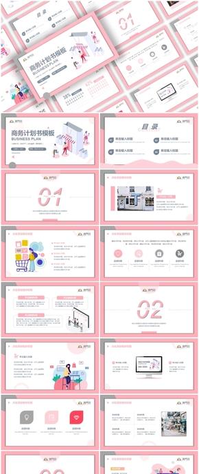 插畫風商業計劃書PPT模板/總結計劃/商業匯報PPT模板