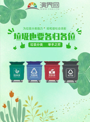 綠色環保文明垃圾分類