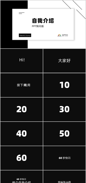 自(zi)我(wo)介(jie)紹快閃(shan)PPT