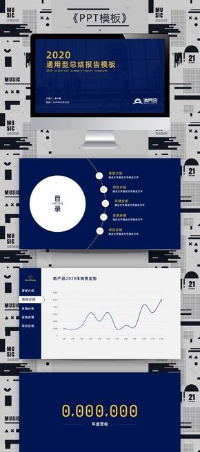 藍色導航欄風格通用型總結報告答辯路演PPT模板