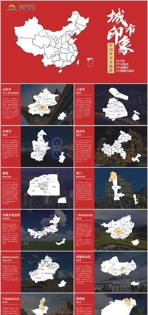 紅色大氣城市印象中國各省市地圖可編輯PPT模板