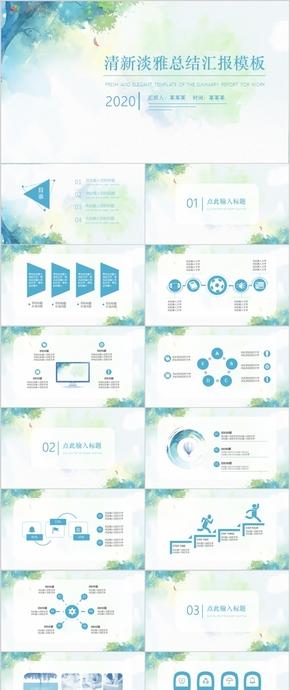 藍色簡約清新商務模板 工作匯報工作總結畢業論文答辯