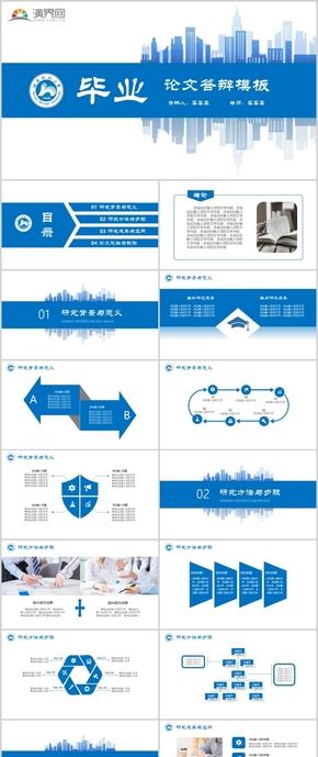 藍色簡約通用畢業論文答辯商務工作匯報總結模板