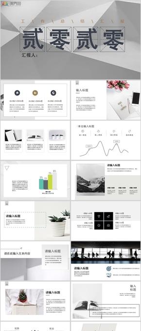 白色簡潔商務風PT模板