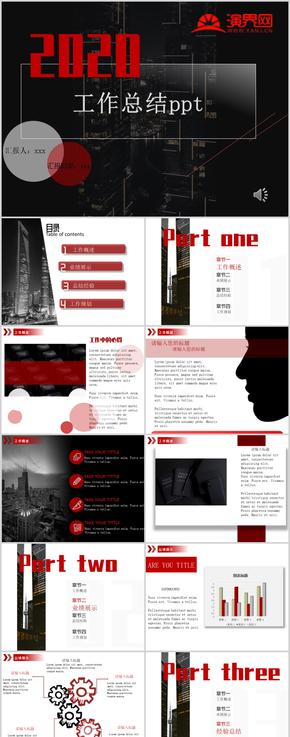 2020年紅(hong)色黑色白zi) bian)平工作總結PPT模板
