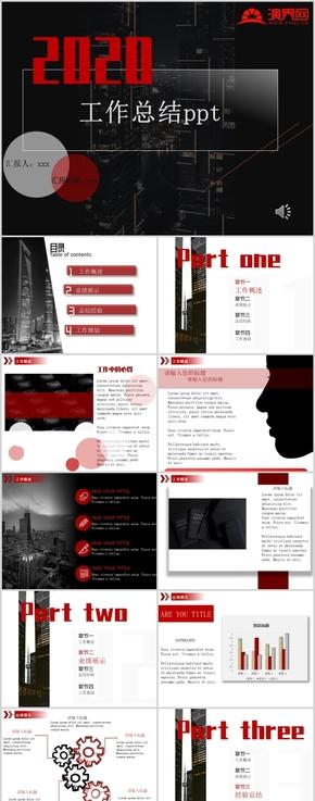 2020年紅(hong)色黑色白色扁(bian)平工作總(zong)結PPT模板