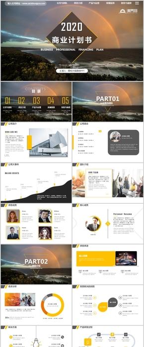 黃色高端商務風格完整框架商業計劃書創業融資產品推廣演示企業介紹
