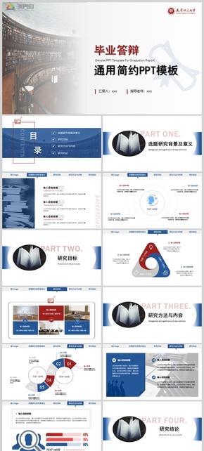 【畢業答辯】紅(hong)藍色系學(xue)術風簡約(yue)模(mo)板