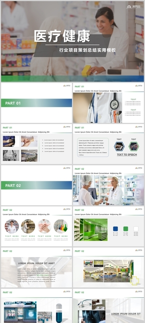 藍綠色歐美清新簡約風格醫療健康衛生行業年中年終工作計劃總結匯報報告項目計劃規劃方案實用模板