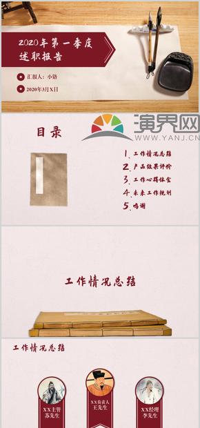 棗紅中國風2020第一季度工作匯報PPT模板