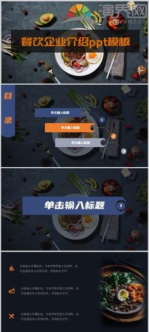 多彩餐飲業介紹PPT模板