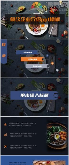 餐飲企業宣傳介紹PPT模板