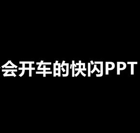 快閃PPT