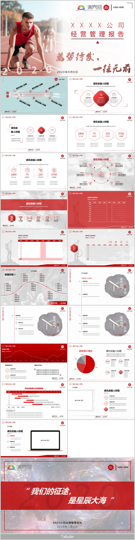 [Tabular]红白实用商务PPT模板