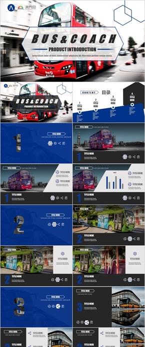 客車產品介紹PPT模板