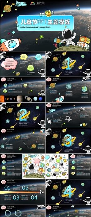 探索太空-平面卡通風兒童節PPT模板